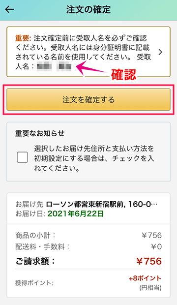Amazonコンビニ受け取りの注文確定
