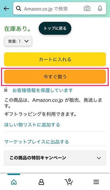 Amazonで今すぐ買うを選択