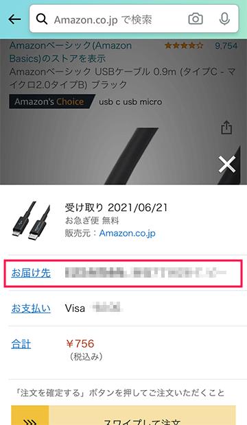 Amazonのお届け先を選択
