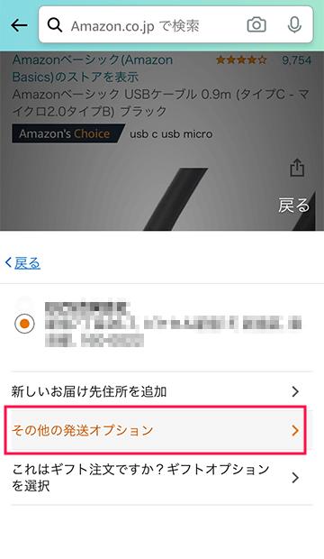 Amazonのその他の配送オプションを選択