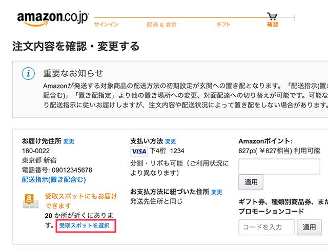 PCでAmazonの受け取りスポットを選択