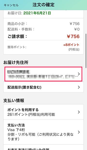Amazonのお届先住所をタップ
