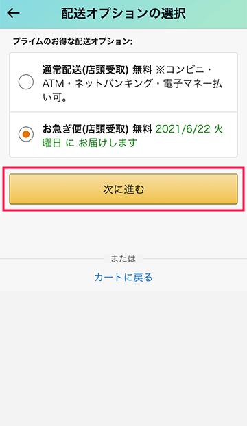 Amazonn コンビニ受け取りの配送オプション