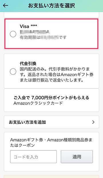 Amazonコンビニ受け取りの支払い方法選択