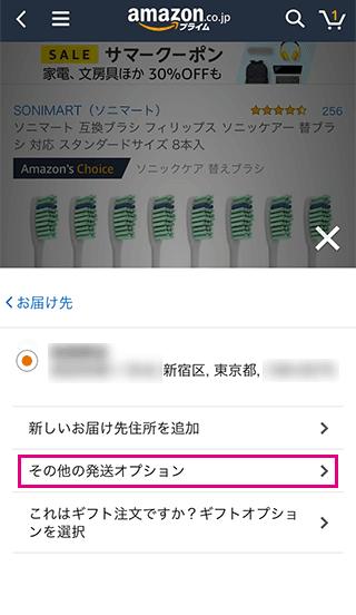 Amazonのその他の発送オプションを選択