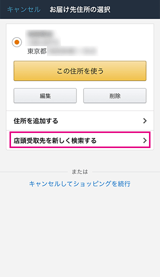 Amazonの店頭受取先を新しく検索する