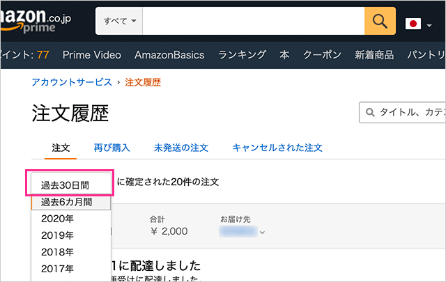 注文 履歴 アマゾン