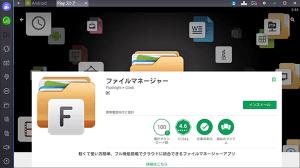 BluestacksとWindows、Mac間のファイルを共有する方法