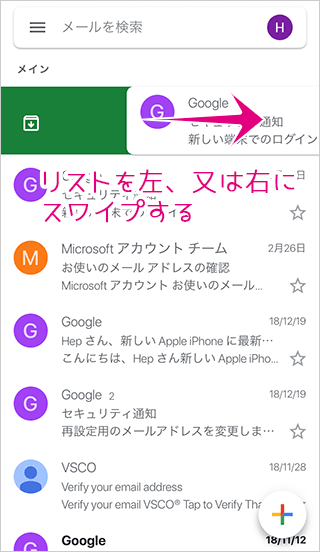 iPhone・AndroidでGmailのアーカイブ