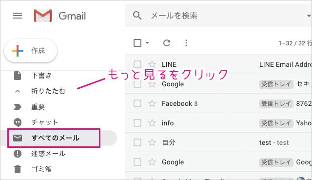 PCでGmailアーカイブされたメールの保存場所
