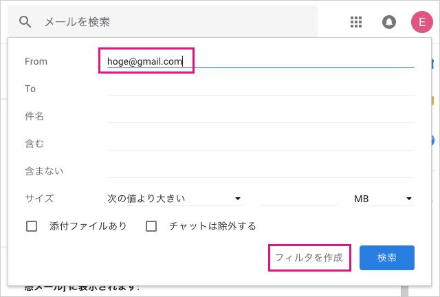 Gmailのフィルタを作成