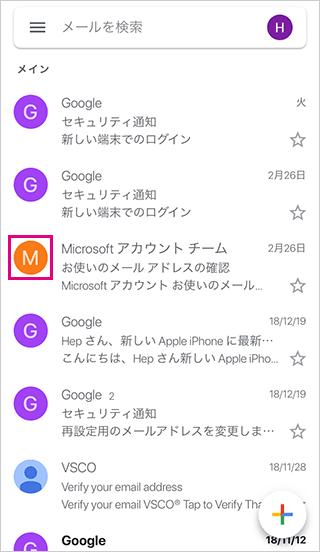 Gmailのリストをタップ
