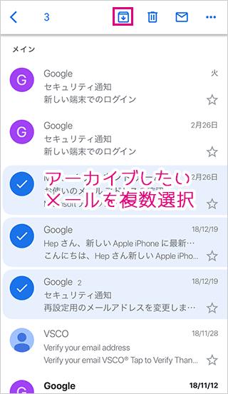スマホGmailで複数メールをアーカイブ