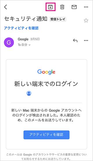 スマホのGmail詳細画面からアーカイブ