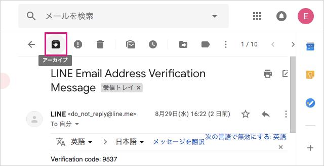 PCの詳細画面でGmailをアーカイブ