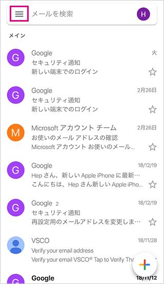 スマホGmailでアーカイブの場所を開く