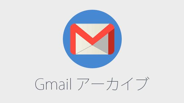 Gmailのアーカイブとは?