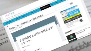 WebサイトにGoogleフォームを埋め込む方法