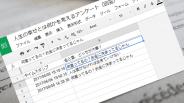 Googleフォームをスプレッドシートと連携して回答を集計・編集する方法
