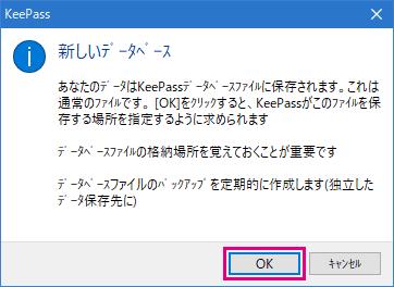 KeePassで新しいDBの作成
