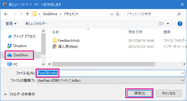 KeePassのDBの保存先を選択