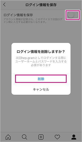 インスタグラムのログイン情報を削除