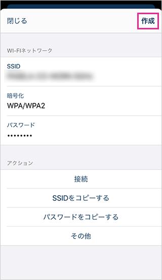 Wi-FiネットワークのQRコードの作成