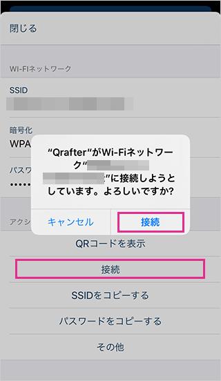 Wi-Fiに接続