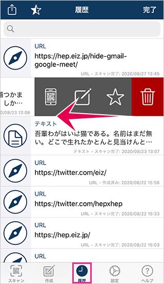 iPhoneのQRコードアプリの履歴機能