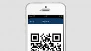 iPhone用履歴付きQRコードアプリQrafterの使い方