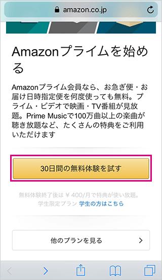 Amazonプライムの30日間無料体験