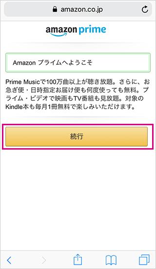 Amazonプライムの登録完了