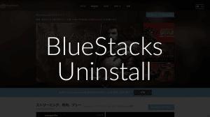 Bluestacksをアンインストールする方法