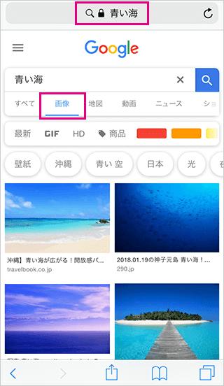 キーワードでGoogle画像検索