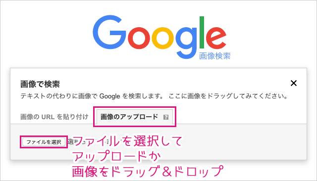 PCでGoogle画像検索