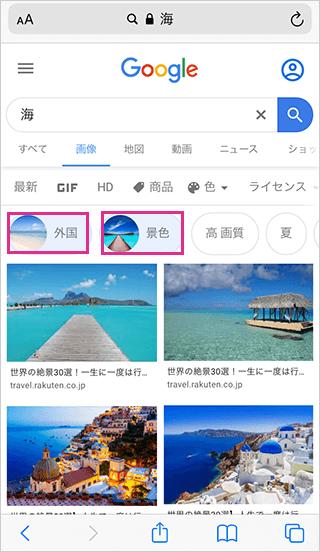 スマホでGoogleのタグ画像検索