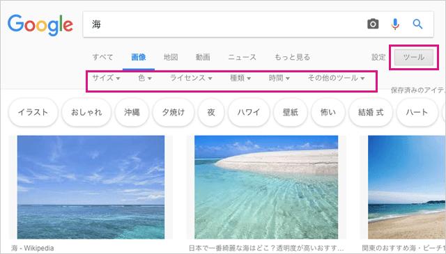 PCでのGoogle画像詳細検索