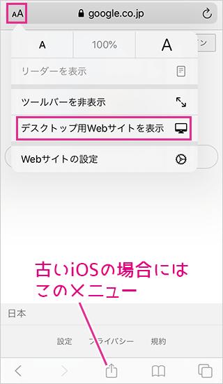 Safariのデスクトップ用サイトを表示