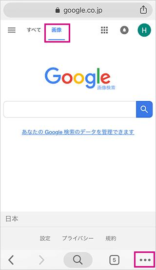 スマホChromeのGoogle画像検索