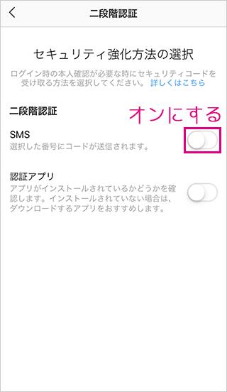 SMSをオンにする