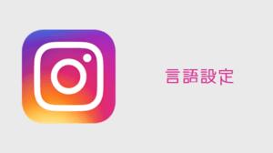 インスタグラムの英語表記の直し方・日本語表記に戻す方法【iPhone・Android】