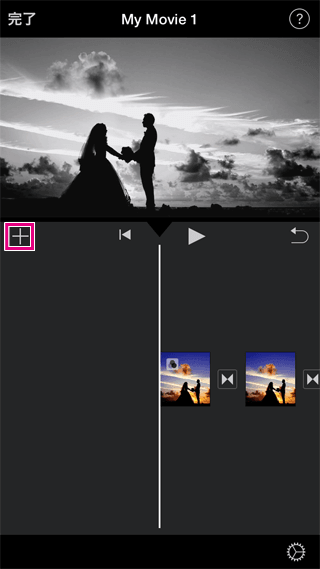 iMovieの動画編集のやり方