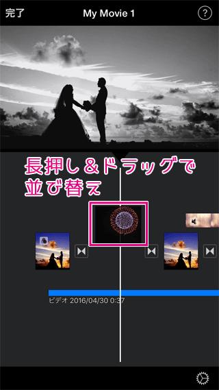 iMovieの動画の並び替え