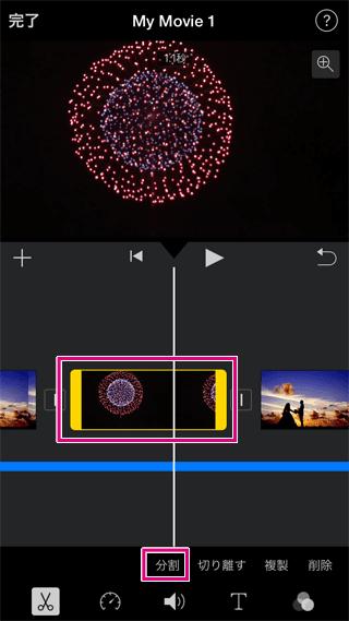 iMovie動画クリップを選択