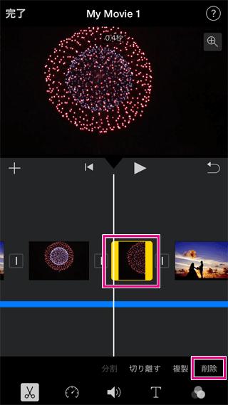 iMovieでトリミング
