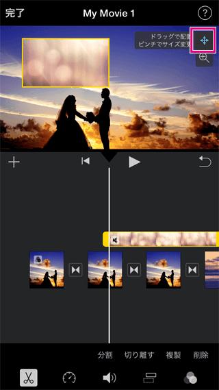 iMovieのスプリットスクリーンを移動