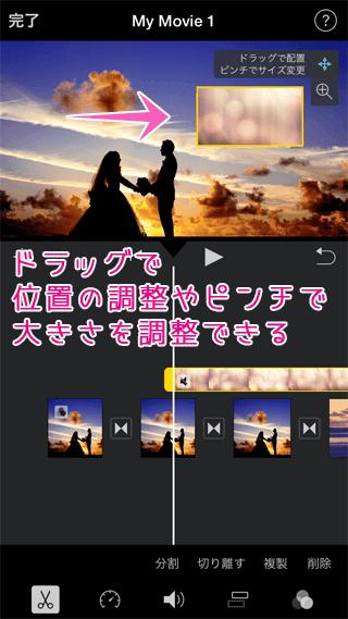 iMovieの二画面(スプリットスクリーン)