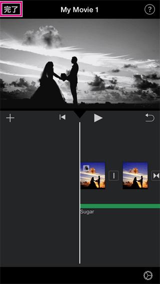 iMovieの書き出し作業