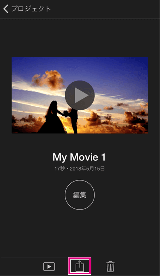 iMovieの共有アイコンをタップ