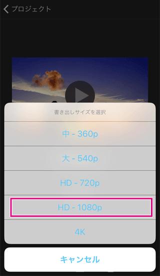 iMovieの解像度